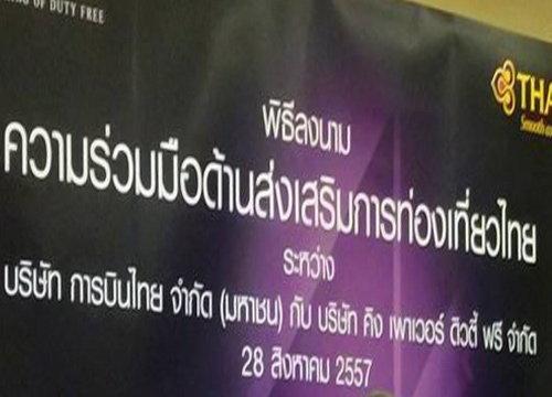 บินไทยร่วมคิงเพาเวอร์ลงนามบันทึกส่งเสริมท่องเที่ยว