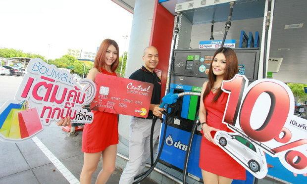 เซ็นทรัลเครดิตคาร์ด ช้อปเพลิน เติมคุ้ม รับเงินคืนสูงสุด 10% เมื่อเติมน้ำมันทุกปั๊มทั่วไทย
