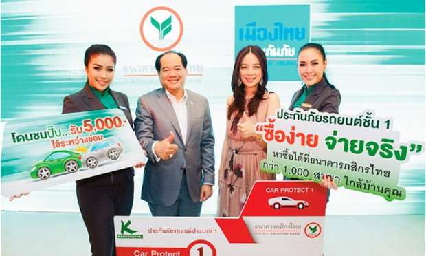"""เมืองไทยฯผนึก""""กสิกร""""รุกประกันรถ เบี้ยเริ่ม13,400บ.-ลั่น3ปีแชมป์แบงก์แอสชัวรันซ์"""