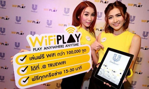 """""""ยูนิลีเวอร์"""" ใจดีให้ใช้ WiFi ฟรี 100,000 จุด ผ่าน WiFi Play เจาะกลุ่มคนรุ่นใหม่ทั่วประเทศ"""
