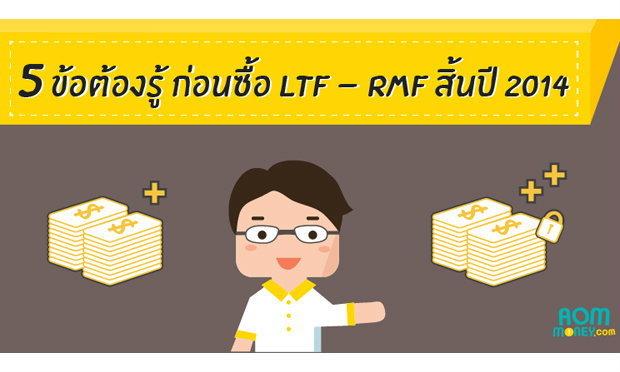 5 ข้อต้องรู้ ก่อนซื้อLTF RMFสิ้นปี2014