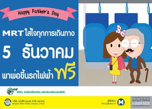 5 ธันวาคม พาพ่อขึ้นรถไฟฟ้า MRT ฟรี!