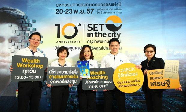 เตรียมเป็นนักธุรกิจหุ้น กับ30สุดยอดนักวางแผนการเงินไทย