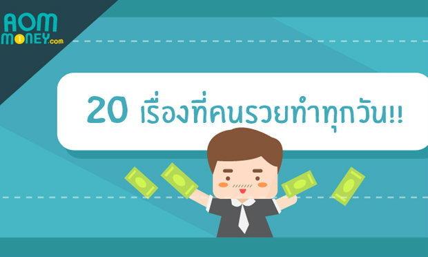 20 เรื่องที่คนรวยเขาทำทุกวัน