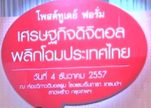 หอการค้าไทยหนุนรัฐสร้างโครงข่ายไฟเบอร์ออฟติก