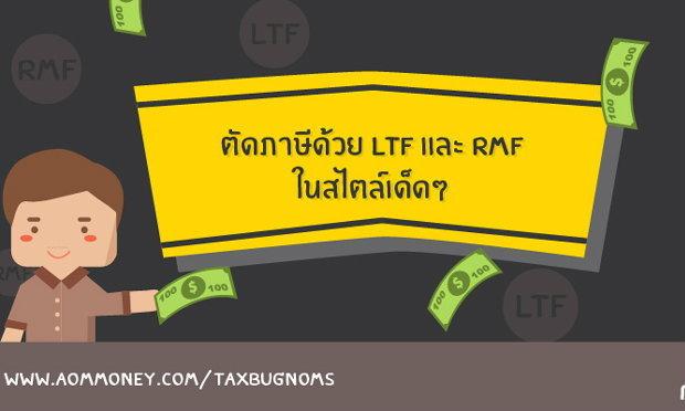 ลดภาษีด้วยLTFและRMFสไตล์เด็ดๆโดยTAXBugnoms