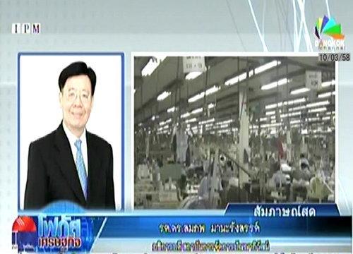 สมภพคาดเศรษฐกิจไทยไตรมาส1โตต่ำกว่า3%