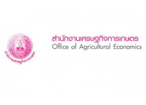 สศก.เตรียมเผยภาวะเศรษฐกิจการเกษตรQ1