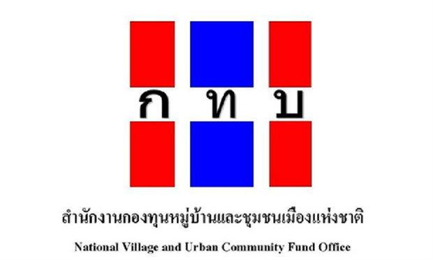 กองทุนหมู่บ้านอัดสินเชื่อ4หมื่นล้าน หนุนหมู่บ้านชั้นดีรับซื้อหนี้จากสมาชิก แก้นอกระบบ