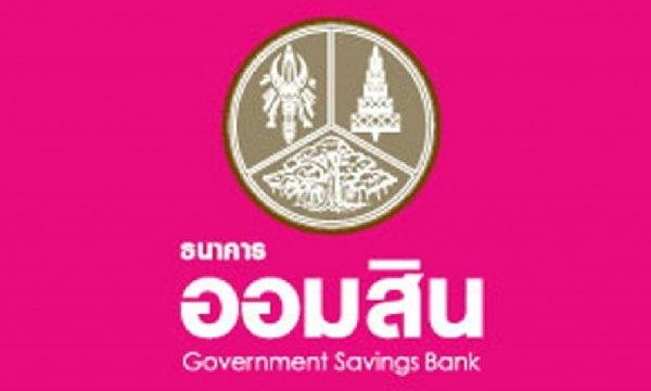 """ธนาคารออมสินออก """"เงินฝากเผื่อเรียกพิเศษ 60 วัน"""" ดอกเบี้ย 1.90%"""