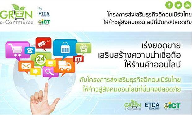 ETDA คิกออฟโมเดล Green e-Commerce รับสมัครผู้ประกอบการร้านค้าออนไลน์ฟรี!