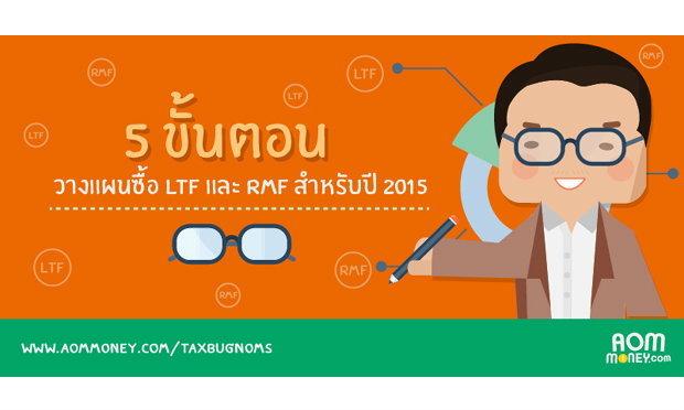 5 ขั้นตอนวางแผนซื้อ LTF และ RMF สำหรับปี 2015