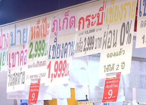 Amazing Thailand Grand Sale สะพัด120ล้าน