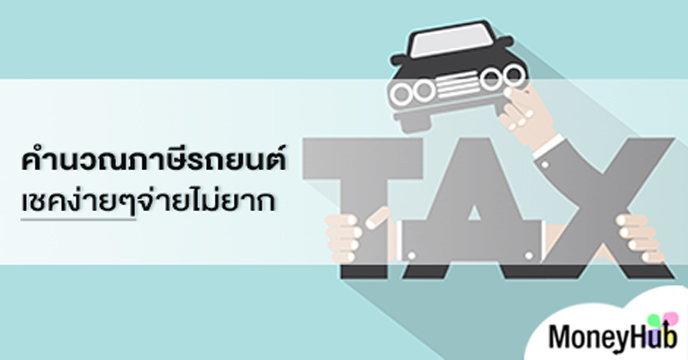 ผลการค้นหารูปภาพสำหรับ ภาษีรถยนต์