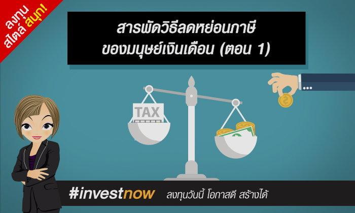 สารพัดวิธีลดหย่อนภาษีของมนุษย์เงินเดือน (1)
