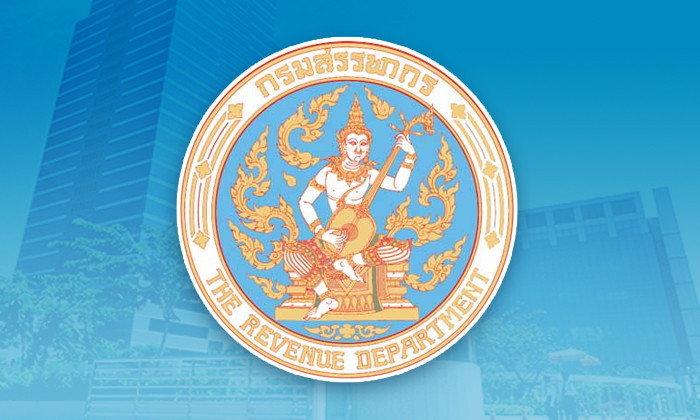 สรรพากร จับมือ กรุงไทย ให้บริการหักภาษี ณ ที่จ่ายผ่าน Host to Host