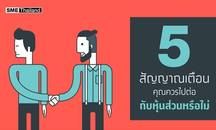 5 สัญญาณเตือน คุณควรไปต่อกับหุ้นส่วนหรือไม่
