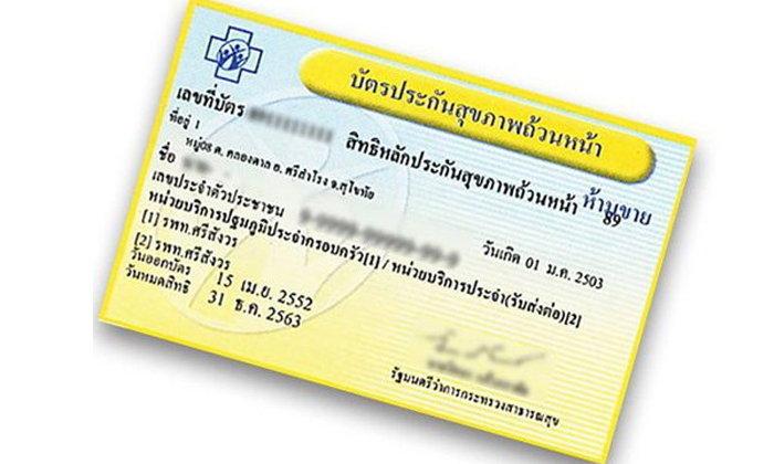 ส่องร่างฯปรับปรุง บัตรทอง ,30 บาทรักษาทุกโรค ก่อนไปประชาพิจารณ์