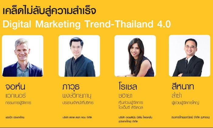 M academy ดึง MD เฟซบุ๊คไทย แชร์หลักพาธุรกิจให้โตยุค 4.0
