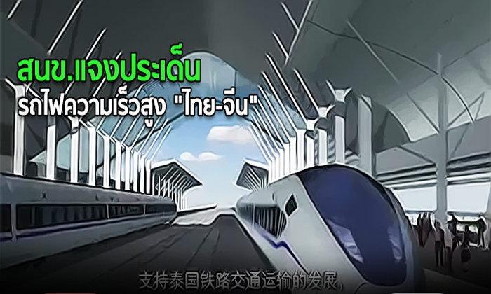 """สนข.แจงประเด็น รถไฟความเร็วสูง """"ไทย-จีน"""""""
