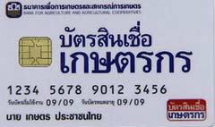 บัตรเครดิตชาวนา 2 ปีหน้าครบชัวร์