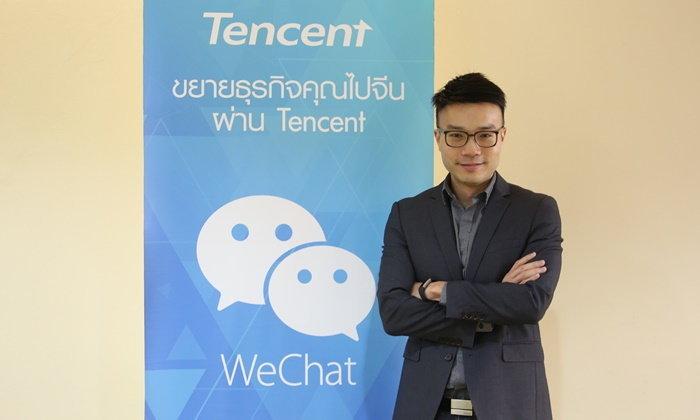 เทนเซ็นต์ส่งบริการใหม่ 'WeChat Official Account' สะพานเชื่อมธุรกิจไทยสู่ชาวจีน