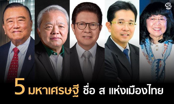 5 มหาเศรษฐีชื่อ ส แห่งเมืองไทย