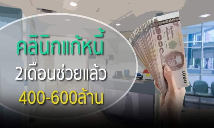 ผลงานคลินิกแก้หนี้ 2เดือนช่วยแล้ว 400-600ล้าน