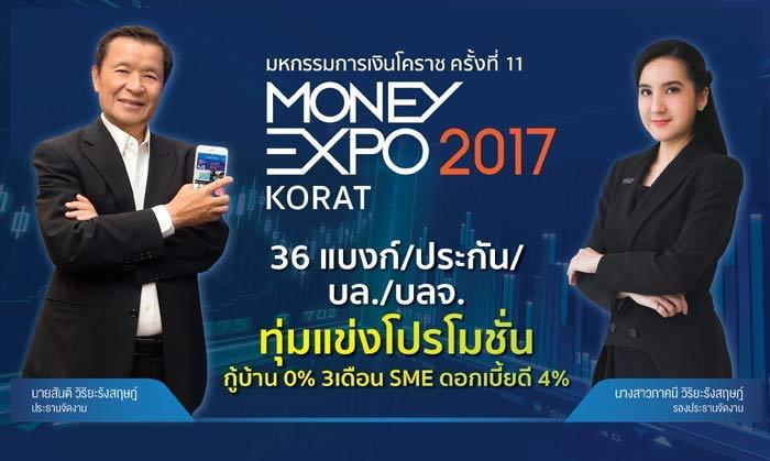 เปิดแล้ว Money Expo Korat 2017 ทุ่มโปรฯหนุน ศก.อีสาน