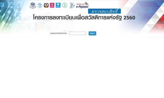 เว็บตรวจผลลงทะเบียนบัตรคนจน 3 เว็บ แค่พิมพ์เลขบัตรประชาชน 13 หลัก