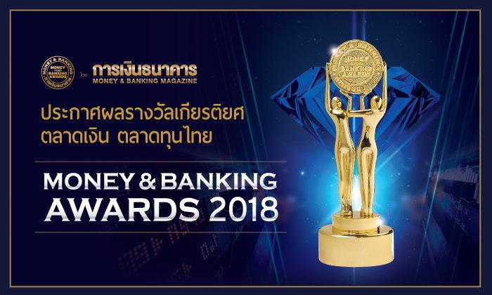 """การเงินธนาคาร ชู """"ประธานแบงก์ไทยพาณิชย์"""" เป็นนักการเงินแห่งปี 2560"""