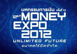 รวมโปรโมชั่นสุดแจ่ม Money Expo 2012