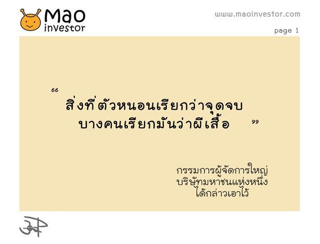 mao_iss1