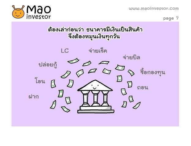 mao_fed7
