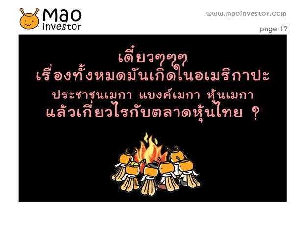 mao_fed17