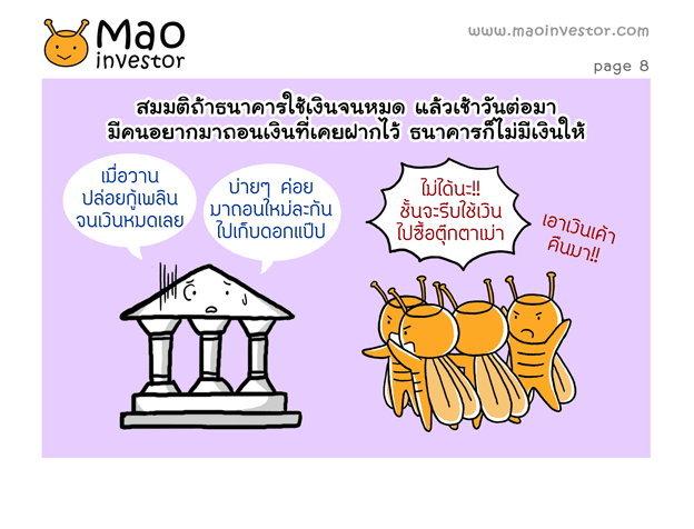 mao_fed8