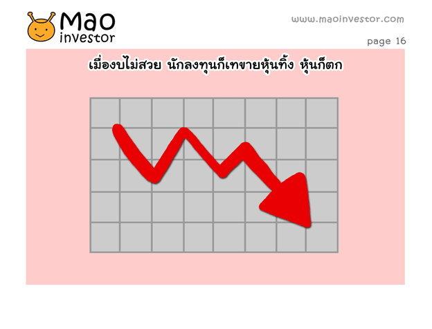 mao_fed16