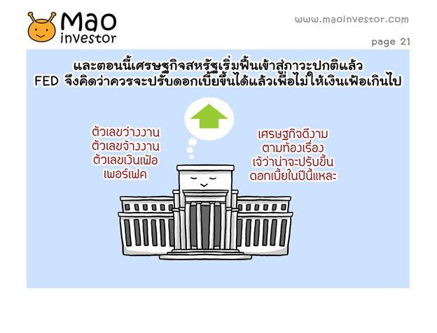 mao_fed21