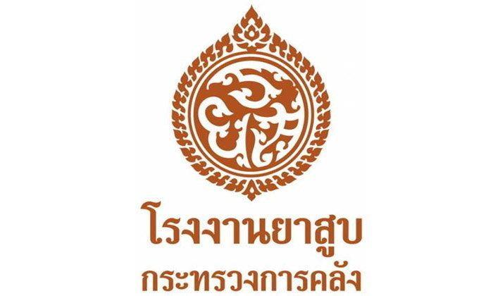 """อวสาน """"โรงงานยาสูบ"""" รัฐออกกฎหมายใหม่เปลี่ยนเป็น """"การยาสูบแห่งประเทศไทย"""""""