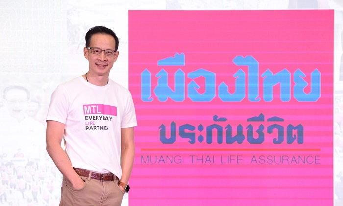 เมืองไทยประกันชีวิต เปิดแผนปี 2562 พร้อมชูกลยุทธ์ MTL Everyday Life Partner