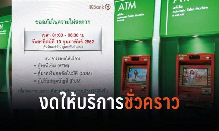 """อย่าเพิ่งใช้ตู้ ATM """"กสิกรไทย"""" ชั่วคราวในวันที่ 10 ก.พ.62 เหตุปรับปรุงระบบ"""