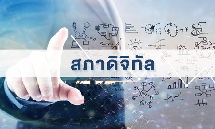 สภาดิจิทัลเพื่อเศรษฐกิจและสังคม กับการก้าวไปข้างหน้าของสังคมดิจิทัลไทย