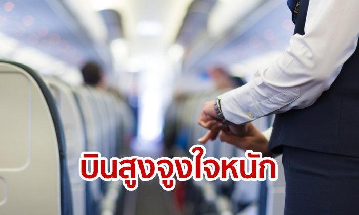 เงินเดือน แอร์โฮสเตส-สจ๊วต กับ 8 อันดับสายการบินในไทยของปี 2019