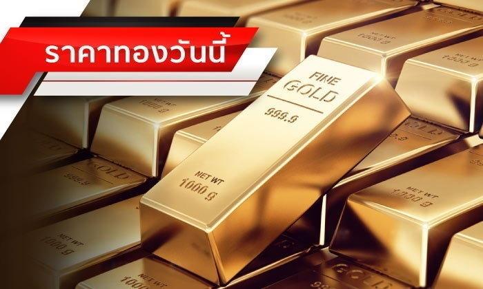 น้ำตาไหล! ราคาทองวันนี้ ลดลง 50 บาท รีบโกยซื้อทองกัน