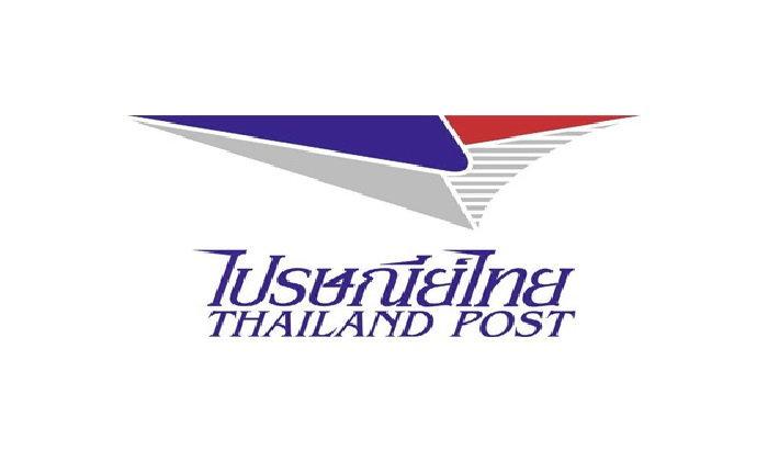 """""""ไปรษณีย์ไทย"""" เปิดให้บริการในวันหยุดยาว 13-15 ตุลาคม 2561"""