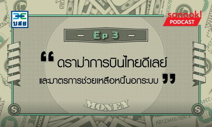 ดราม่าการบินไทยดีเลย์ และมาตรการแก้ปัญหาหนี้นอกระบบ
