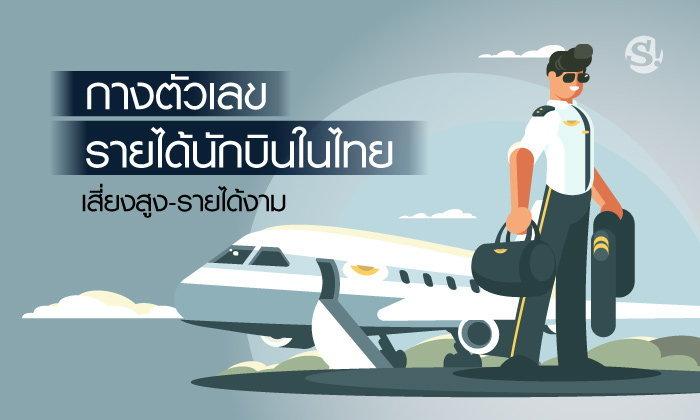 """เปิดรายได้ """"นักบิน"""" 7 อันดับสายการบินในไทยแห่งปี 2018"""