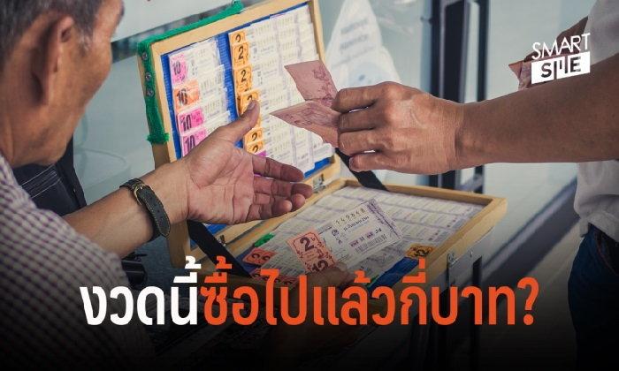 """มาดูกัน! คนไทยใช้เงินซื้อ """"หวย"""" งวดละกี่บาท"""