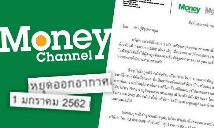 ช็อกวงการ! Money Channel ประกาศปิดสถานี จบตำนานสื่อเพื่อการเงินการลงทุน