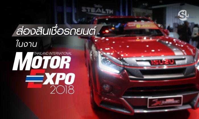 ส่องสินเชื่อรถยนต์ในงาน Motor Expo 2018
